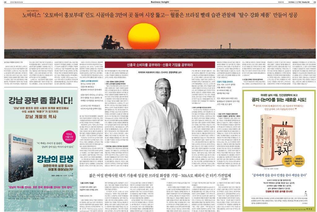 Coverage at ChosunBiz